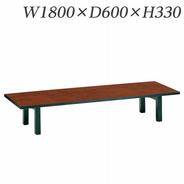 ライオン事務器 座卓 W1800×D600×H330mm チーク ZC-1860 646-84【代引不可】