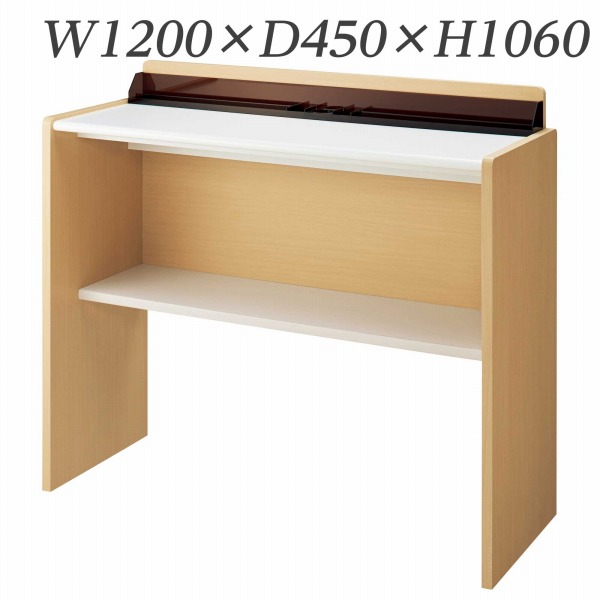 『ポイント5倍』 ライオン事務器 記載台 ハイタイプ W1200×D450×H1060mm MA-H120KD 573-60【代引不可】