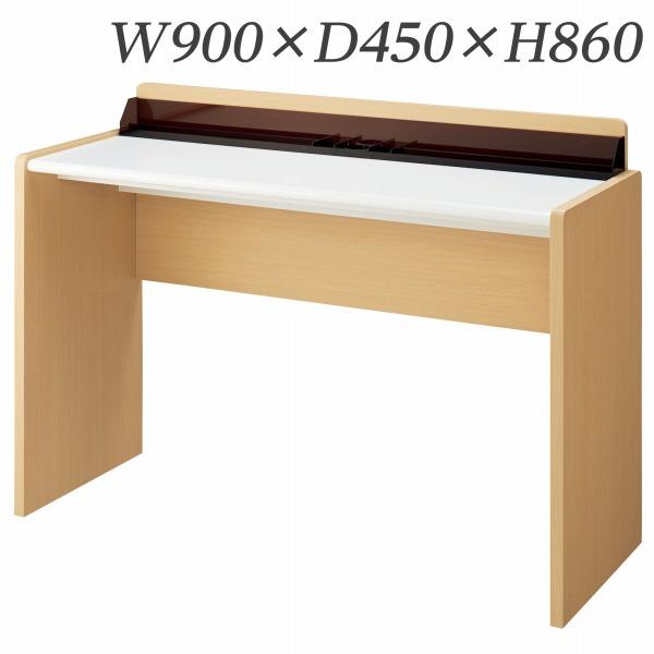 ライオン事務器 記載台 ロータイプ W900×D450×H860mm MA-L90KD 573-63【代引不可】