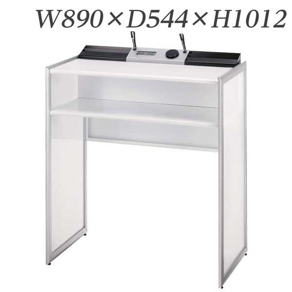 ライオン事務器 記載台 W890×D544×H1012mm AW-KDS 573-24【代引不可】