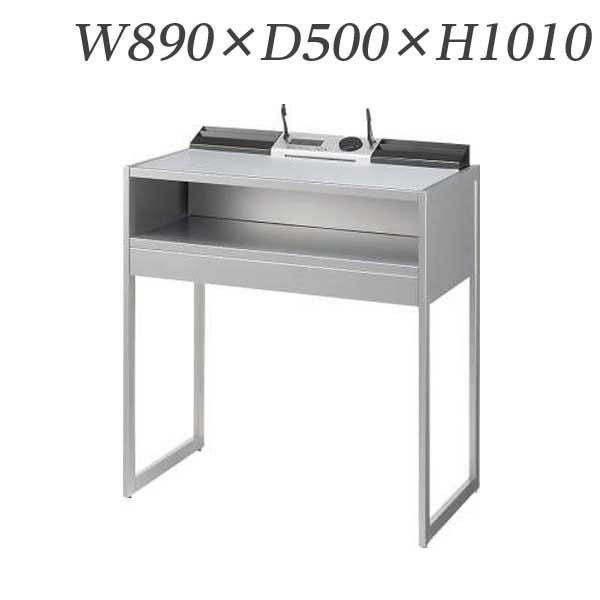 ライオン事務器 記載台 W890×D500×H1010mm KDS-0910 516-46【代引不可】