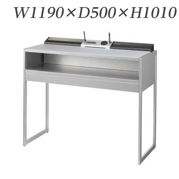 ライオン事務器 記載台 W1190×D500×H1010mm KDS-1210 516-45【代引不可】