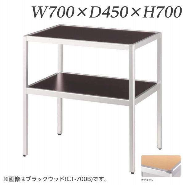 ライオン事務器 コーナーテーブル W700×D450×H700mm ナチュラル CT-700N 638-63【代引不可】