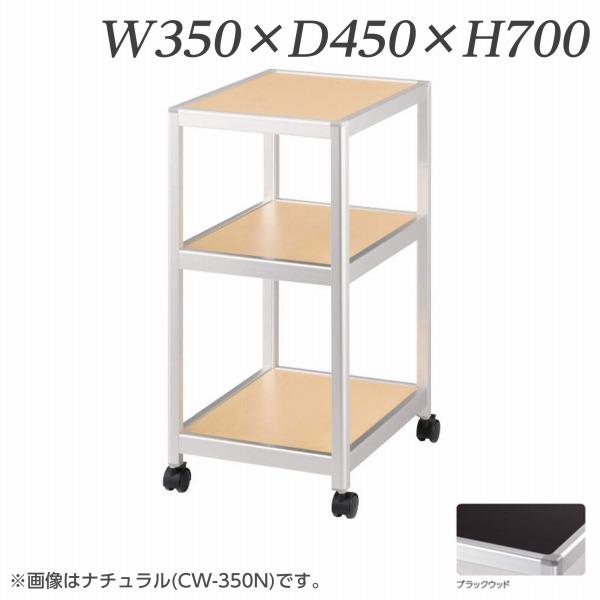 ライオン事務器 コーナーワゴン W350×D450×H700mm ブラックウッド CW-350B 638-88【代引不可】