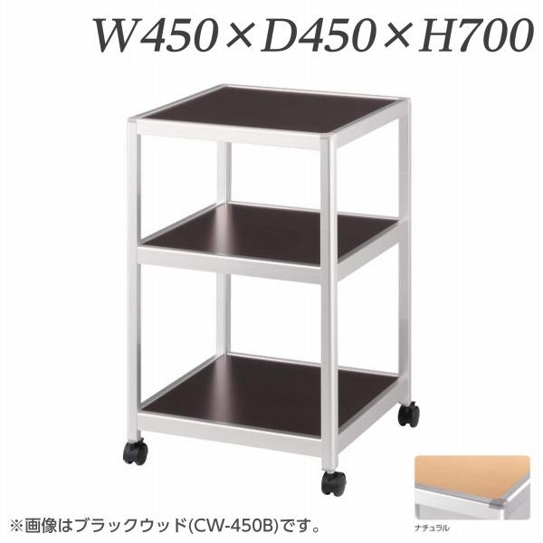 ライオン事務器 コーナーワゴン W450×D450×H700mm ナチュラル CW-450N 638-90【代引不可】