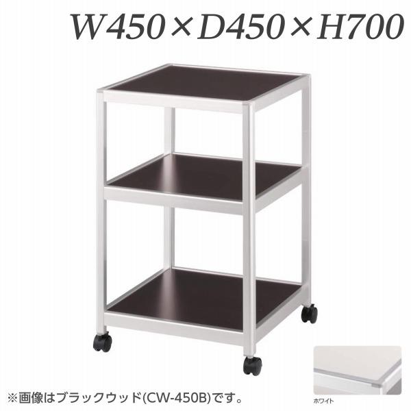 ライオン事務器 コーナーワゴン W450×D450×H700mm ホワイト CW-450W 638-93【代引不可】