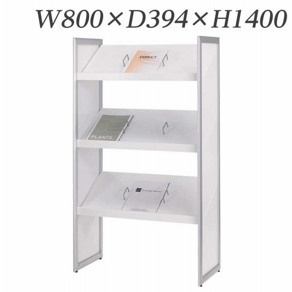 ライオン事務器 カタログスタンド W800×D394×H1400mm AW-CS33 573-20【代引不可】
