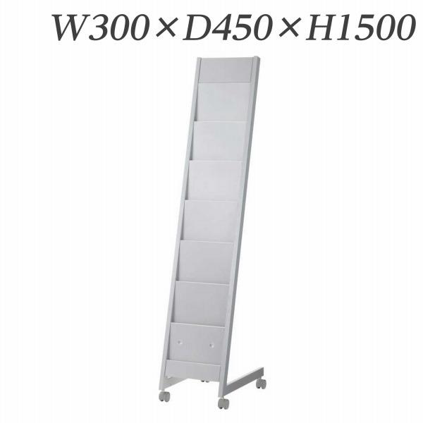 ライオン事務器 カタログスタンド W300×D450×H1500mm AK-316CS 535-32【代引不可】
