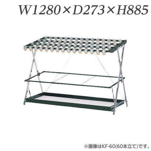 ライオン事務器 鍵付傘立 W1280×D273×H885mm KF-30 546-80【代引不可】