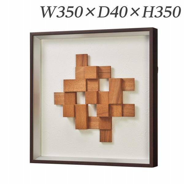 ライオン事務器 アート W350×D40×H350mm ウッド AD-350W 576-57【代引不可】