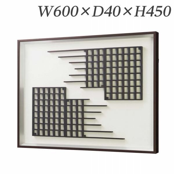 ライオン事務器 アート W600×D40×H450mm ウッド AD-600W 576-55【代引不可】