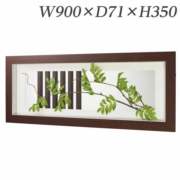 ライオン事務器 アート W900×D71×H350mm グリーン AD-900G 576-50【代引不可】