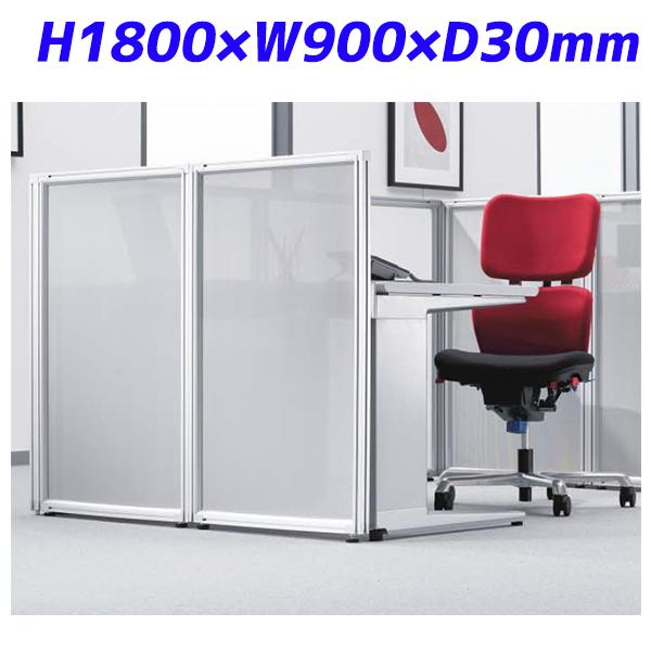 ライオン事務器 パネルシステム フロストパネル ディベラ H1800×W900×D30mm VD-1809AP 736-56【代引不可】