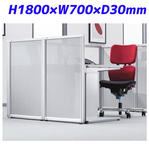 ライオン事務器 パネルシステム フロストパネル ディベラ H1800×W700×D30mm VD-1807AP 736-57【代引不可】