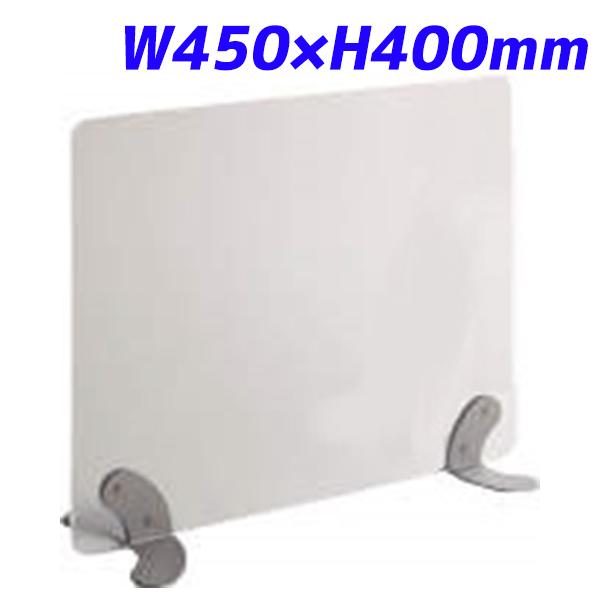 ライオン事務器 デスクトップパネル 中間用 フロストパネル FSPシリーズ W450×H400mm 半透明 FSP-04SAF 741-71【代引不可】