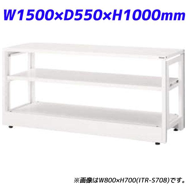 ライオン事務器 ITラック本体 ITラックシステム W1500×D550×H1000mm ホワイト ITR-S1015 732-07【代引不可】