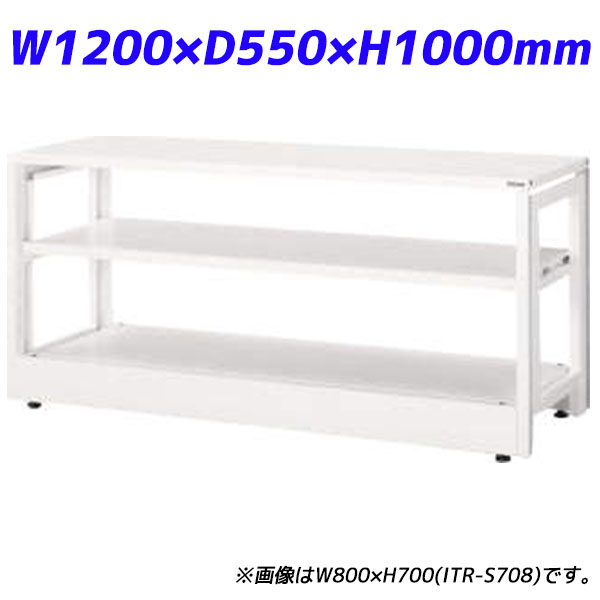 ライオン事務器 ITラック本体 ITラックシステム W1200×D550×H1000mm ホワイト ITR-S1012 732-06【代引不可】