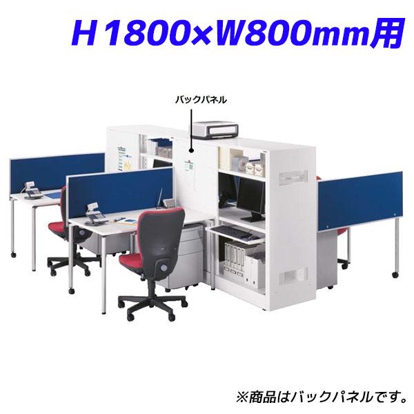 『ポイント5倍』 ライオン事務器 バックパネル ハーフサイズ H1800×W800mm用 ITラックシステム W400×D20×H1800mm ホワイト ITR-BP1840 732-49【代引不可】