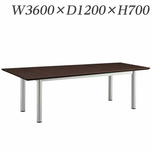 ライオン事務器 会議用テーブル MXタイプ 丸脚 W3600×D1200×H700mm MX-T3612-C【代引不可】
