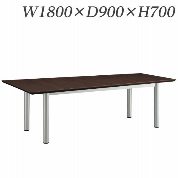 ライオン事務器 会議用テーブル MXタイプ 丸脚 W1800×D900×H700mm MX-T1890-C【代引不可】