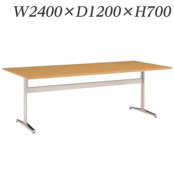 ライオン事務器 会議用テーブル MXタイプ T字脚 W2400×D1200×H700mm MX-T2412-T【代引不可】