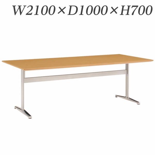 ライオン事務器 会議用テーブル MXタイプ T字脚 W2100×D1000×H700mm MX-T2110-T【代引不可】