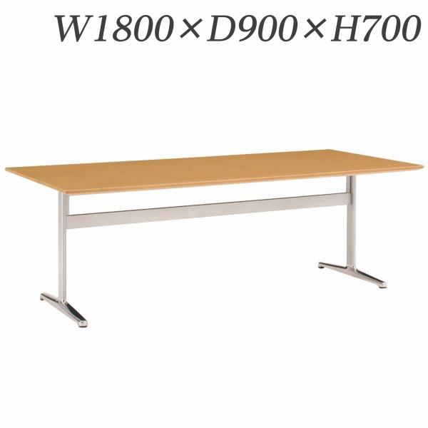 ライオン事務器 会議用テーブル MXタイプ T字脚 W1800×D900×H700mm MX-T1890-T【代引不可】