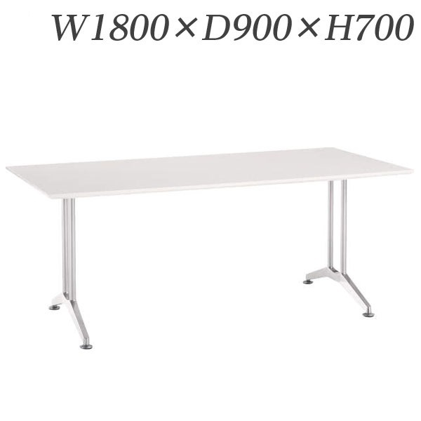 ライオン事務器 ミーティング用テーブル エレーザ W1800×D900×H700mm EZ-1890【代引不可】