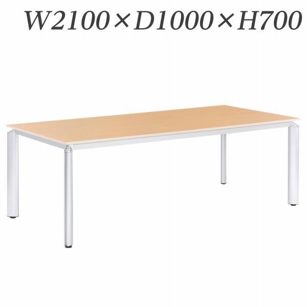 ライオン事務器 ミーティング用テーブル ロータイプ アルベラ W2100×D1000×H700mm ALB-07-2110【代引不可】