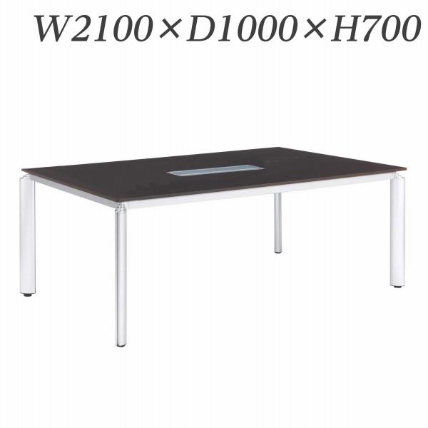 ライオン事務器 ミーティング用テーブル ロータイプ アルベラ 配線ボックス付 W2100×D1000×H700mm ALB-07-2110C【代引不可】