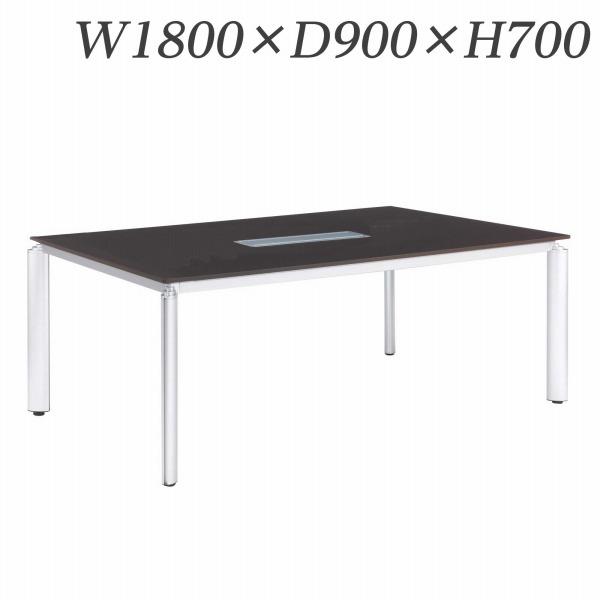 『ポイント5倍』 ライオン事務器 ミーティング用テーブル ロータイプ アルベラ 配線ボックス付 W1800×D900×H700mm ALB-07-1890C【代引不可】