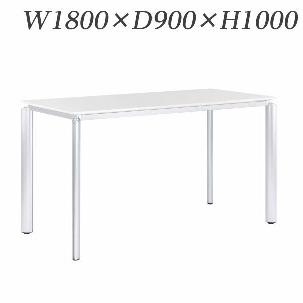 ライオン事務器 ミーティング用テーブル ハイタイプ アルベラ W1800×D900×H1000mm ALB-10-1890【代引不可】
