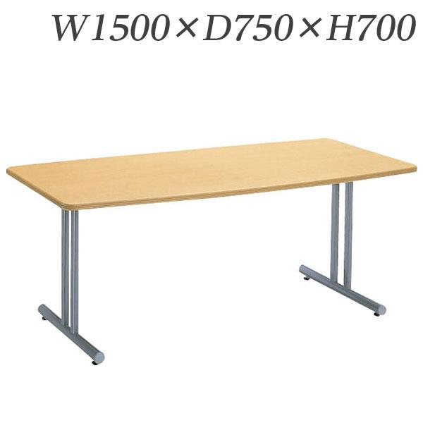 ライオン事務器 ミーティング用テーブル MCタイプ W1500×D750×H700mm MC-1575B【代引不可】