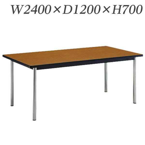 『ポイント5倍』 ライオン事務器 ミーティング用テーブル DAKタイプ 角型 W2400×D1200×H700mm DAK-2412【代引不可】