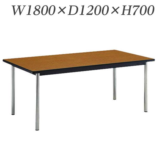 ライオン事務器 ミーティング用テーブル DAKタイプ 角型 W1800×D1200×H700mm DAK-1812【代引不可】