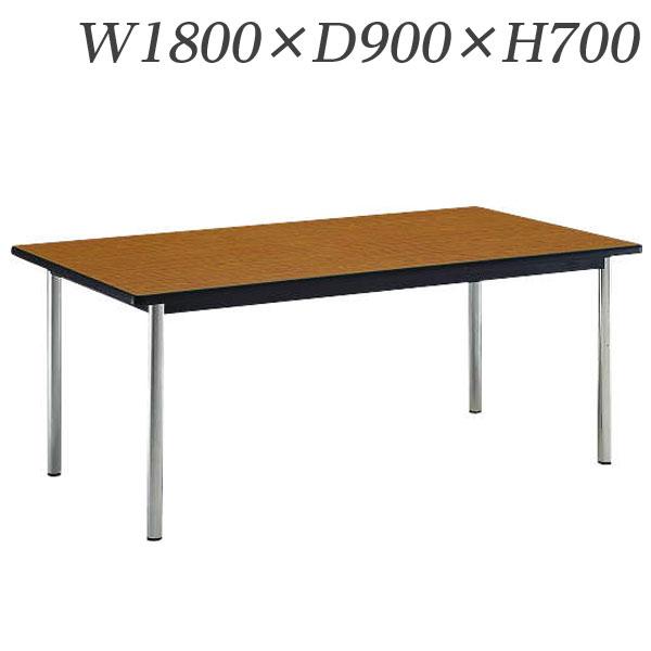 ライオン事務器 ミーティング用テーブル DAKタイプ 角型 W1800×D900×H700mm DAK-1890【代引不可】