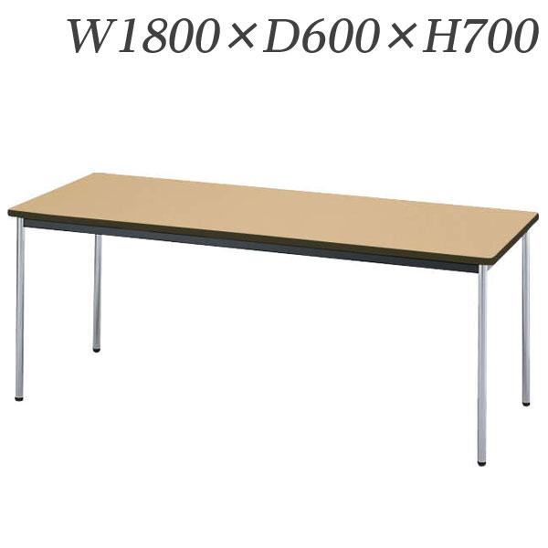 ライオン事務器 ミーティング用テーブル RTタイプ クロームメッキ脚 W1800×D600×H700mm RT-1860N【代引不可】