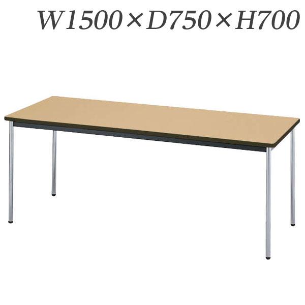 ライオン事務器 ミーティング用テーブル RTタイプ クロームメッキ脚 W1500×D750×H700mm RT-1575N【代引不可】