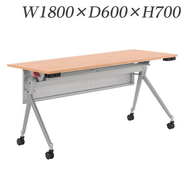 ライオン事務器 デリカフラップテーブル アグレッサ 電源・情報ユニット付 幕板付 W1800×D600×H700mm AF-1860MPC【代引不可】
