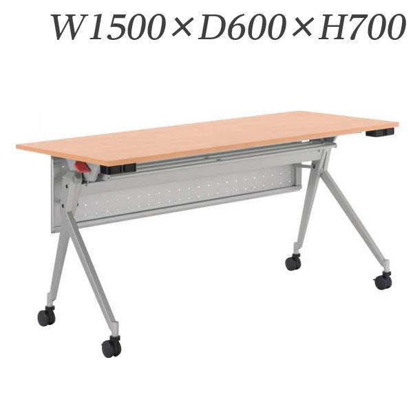 ライオン事務器 デリカフラップテーブル アグレッサ 電源・情報ユニット付 幕板付 W1500×D600×H700mm AF-1560MPC【代引不可】