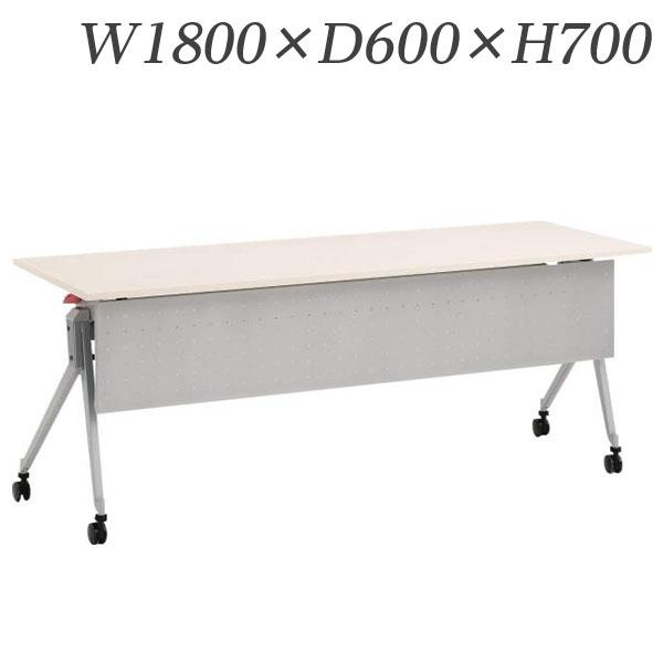 ライオン事務器 デリカフラップテーブル アグレッサ 幕板付 W1800×D600×H700mm AF-1860MP【代引不可】