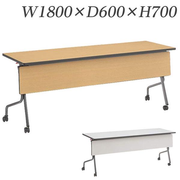 ライオン事務器 デリカフラップテーブル フロアール 直線タイプ 幕板付 W1800×D600×H700mm FR-1860P【代引不可】