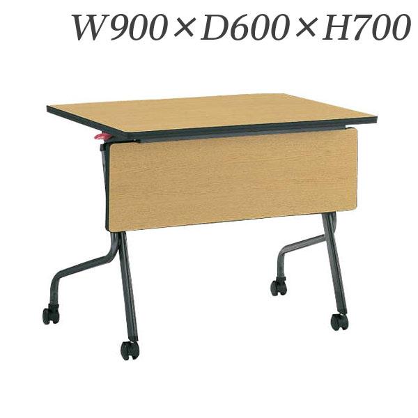 ライオン事務器 デリカフラップテーブル フロアール 直線タイプ 幕板付 W900×D600×H700mm FR-960P【代引不可】