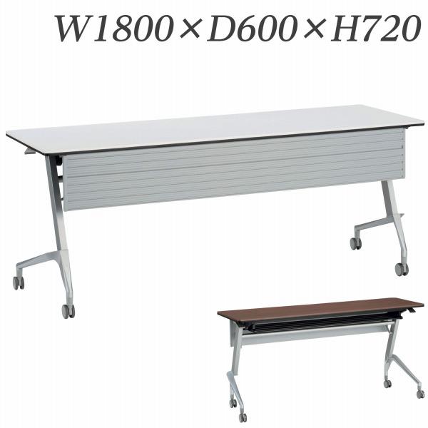 ライオン事務器 デリカフラップテーブル ラフィスト 幕板付 W1800×D600×H720mm RFT-1860PR【代引不可】