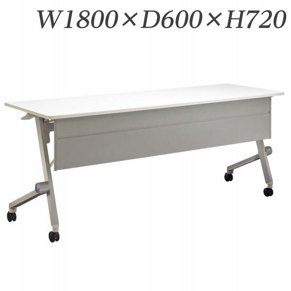 ライオン事務器 デリカフラップテーブル クルーク 幕板付 W1800×D600×H720mm QL-1860PR【代引不可】
