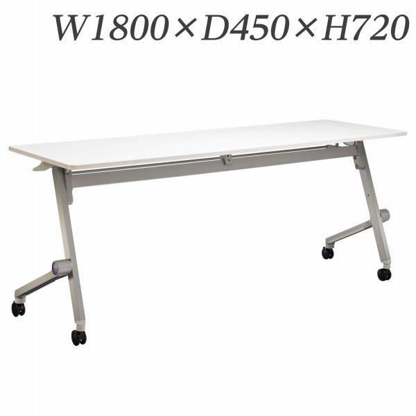 ライオン事務器 デリカフラップテーブル クルーク W1800×D450×H720mm QL-1845R【代引不可】