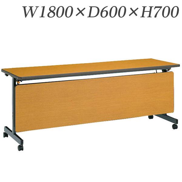 ライオン事務器 デリカフラップテーブル PFタイプ 棚付 幕板付 W1800×D600×H700mm PF-1860P【代引不可】