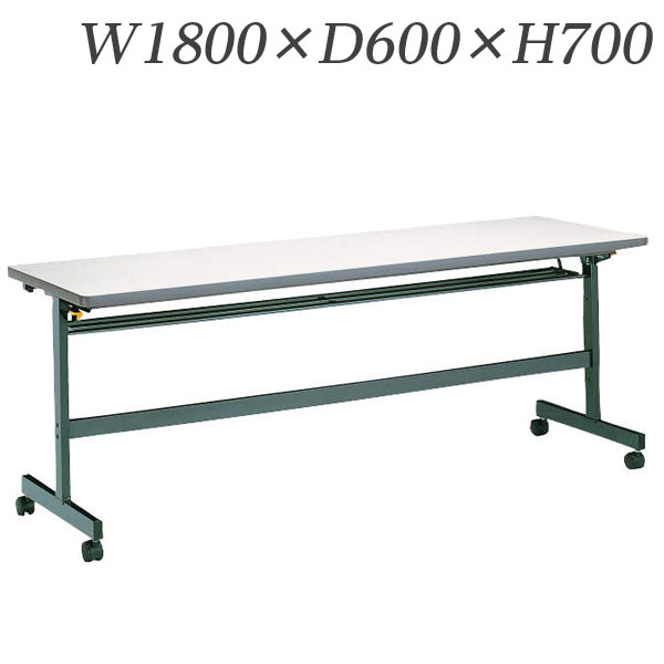 ライオン事務器 デリカフラップテーブル PFタイプ 棚付 W1800×D600×H700mm PF-1860【代引不可】