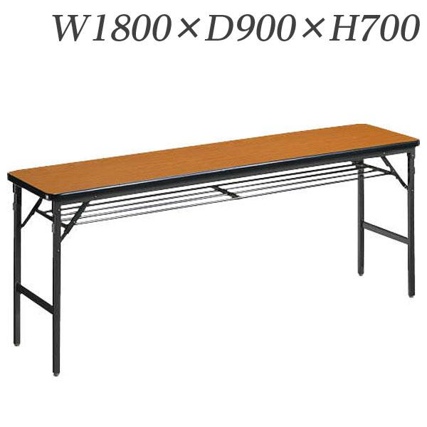 ライオン事務器 ゼミテーブル 高級タイプ W1800×D900×H700mm LV-1890【代引不可】