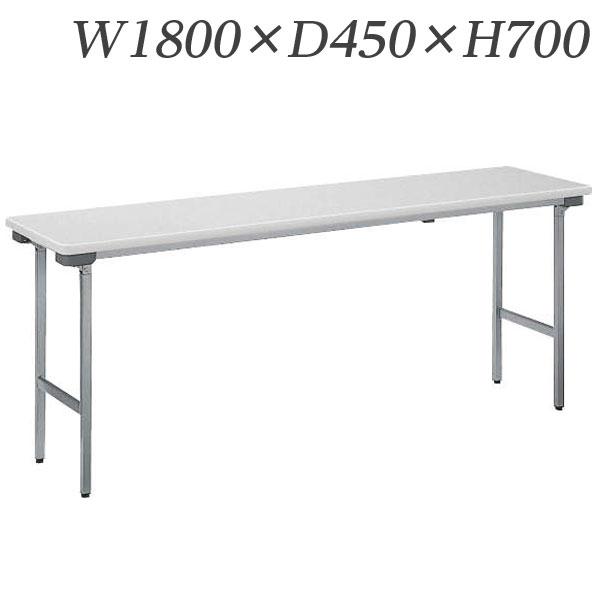 ライオン事務器 ゼミテーブル 省スペース収納タイプ W1800×D450×H700mm MB-1845S【代引不可】